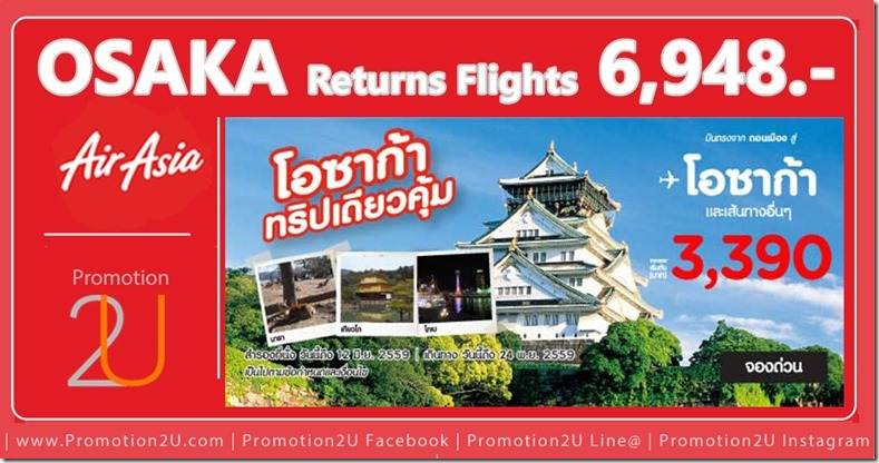Promotion-AirAsia-Osaka-Best-Deals-Trip-Fly-Started-6,948฿