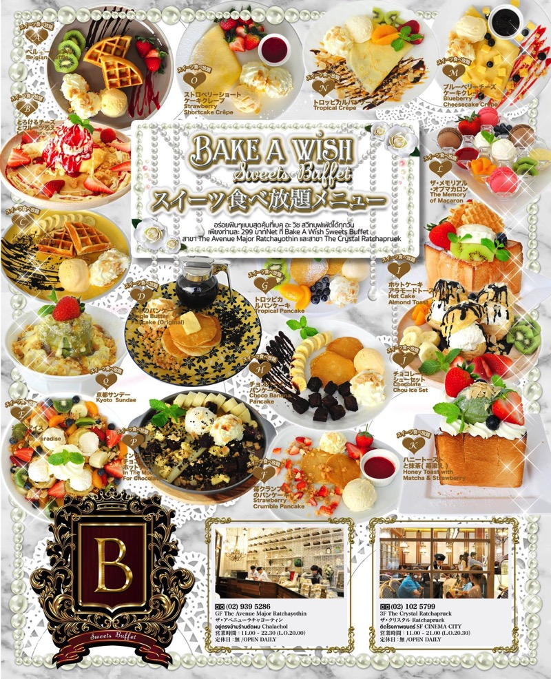 Promotion Bake A Wish Sweets Buffet Only 299.-
