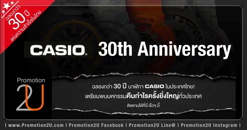 Promotion Casio 30th Anniversary in Thailand