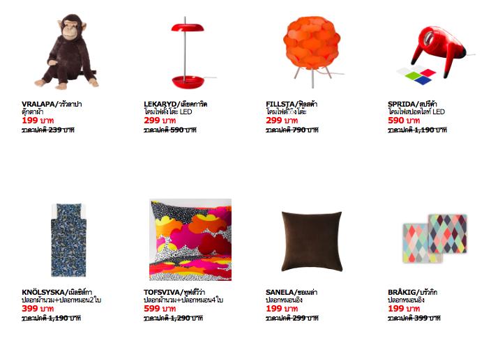 Promotion IKEA Idea SALE June.2016 P7