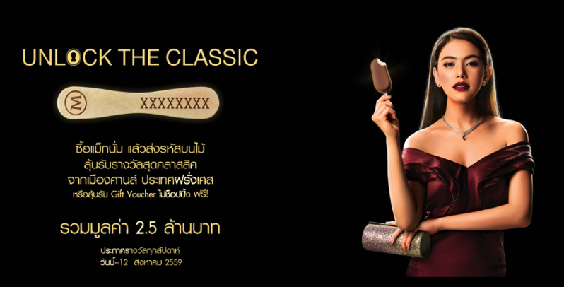 Promotion MAGNUM Get Classic Lucky