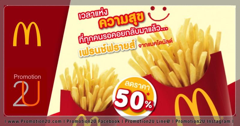 โปรโมชั่นแมคเฟรนช์ฟรายส์ ลด 50% (มิย.-กย.59) : Mc Donald's French Fries Save 50%