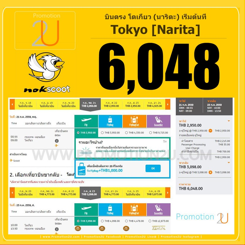 Promotion NokScoot Fly to Japan Tokyo 6048 FULL