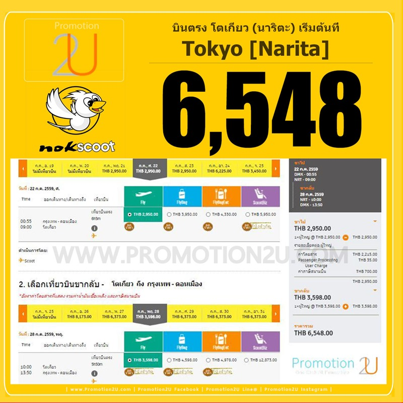 Promotion NokScoot Fly to Japan Tokyo Started 2,950.- FULL