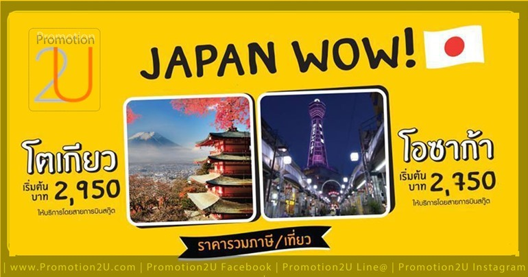 Promotion NokScoot Fly to Japan Tokyo Started 2,950.- Front