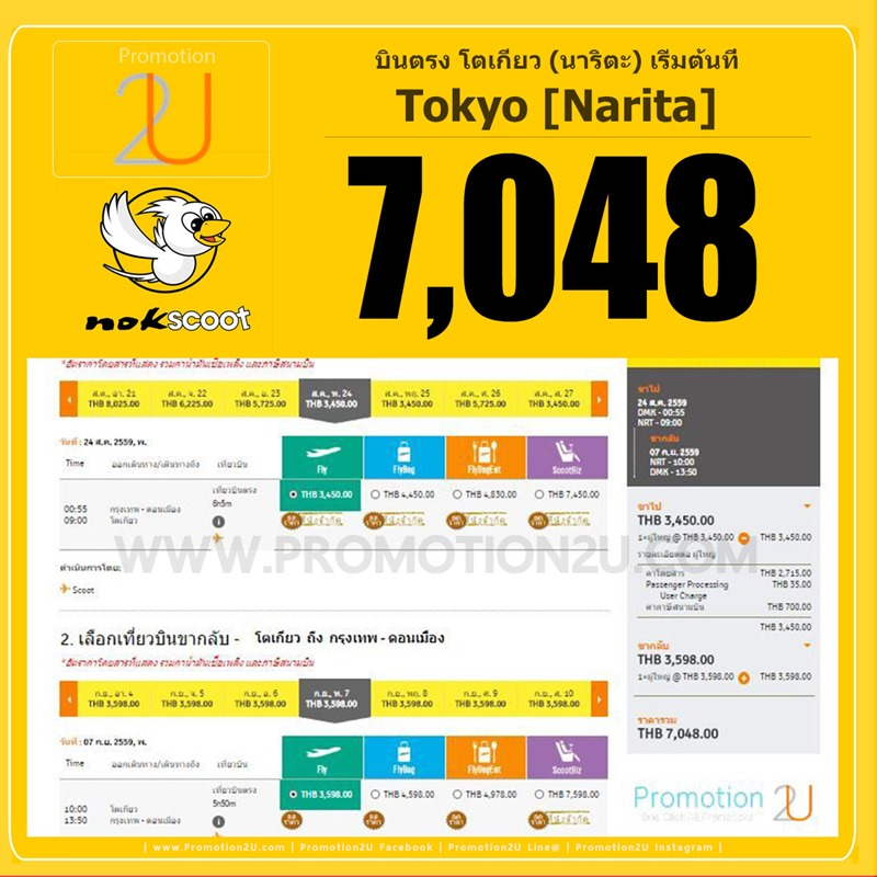 Promotion NokScoot Fly to Japan Tokyo Started 3450.- FULL