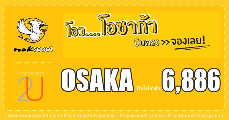Promotion-NokScoot-OSAKA-Best-Deals-Only-6886฿-.jpg