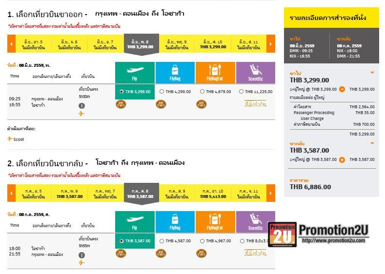 Promotion NokScoot OSAKA Best Deals Only 6,886 in Jun.2016
