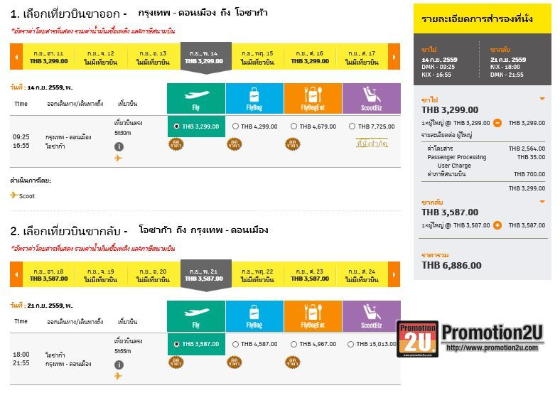 Promotion NokScoot OSAKA Best Deals Only 6,886 in SEP.2016