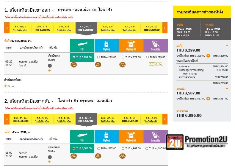 Promotion NokScoot OSAKA Best Deals Only 6,886 in Aug.2016