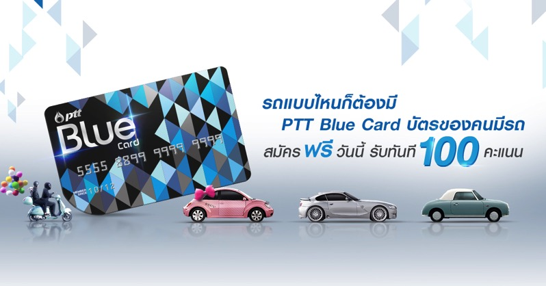 Promotion PTT Blue Card Get Free 10 Point