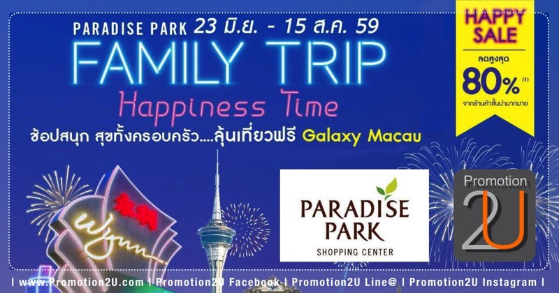 โปรโมชั่นพาราไดซ์ พาร์ค Family Trip, Happiness Time Saleลดสูงสุด 80%