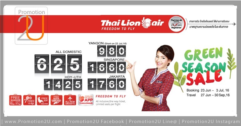 Promotion thai Lion Air 2016 Green Season SALE Fly Started 625.-
