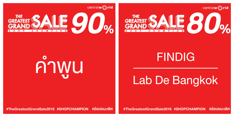 Promotions-THE-GREATEST-GRAND-SALE-2016-Shop-Champion-P01