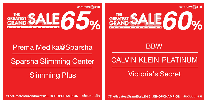 Promotions-THE-GREATEST-GRAND-SALE-2016-Shop-Champion-P03