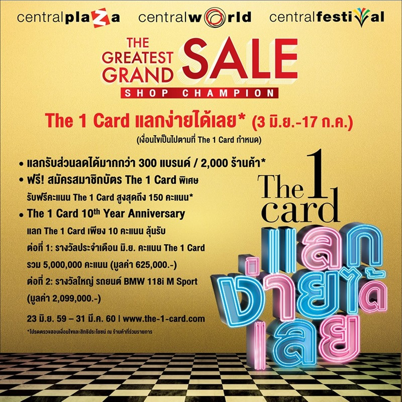 Promotions-THE-GREATEST-GRAND-SALE-2016-Shop-Champion-P12