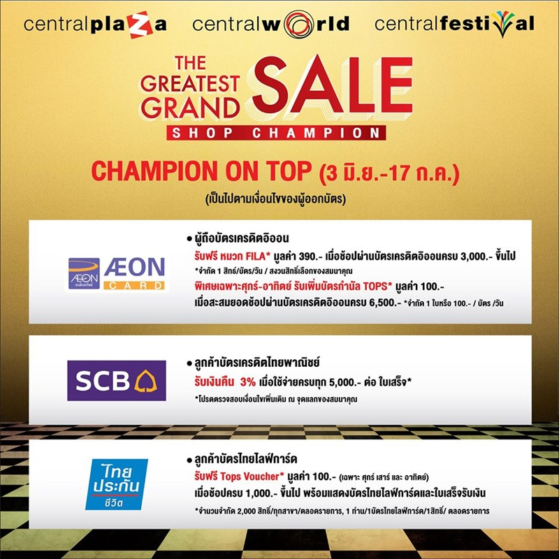 Promotions-THE-GREATEST-GRAND-SALE-2016-Shop-Champion-P14