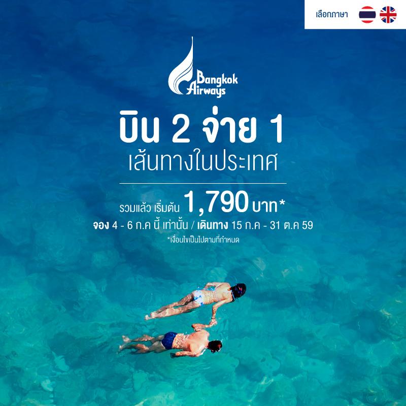 โปรโมชั่น Bangkok Airways 2559 บิน 2 จ่าย 1 (เส้นทางในประเทศ)