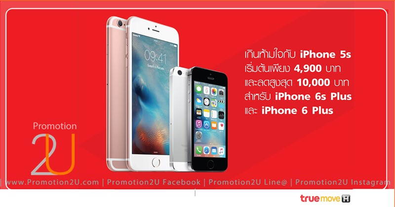 Promotion Truemove H iPhone 5s Only 4,900.- and iPhone 6/ 6s Plus Discount up to 9,000.-