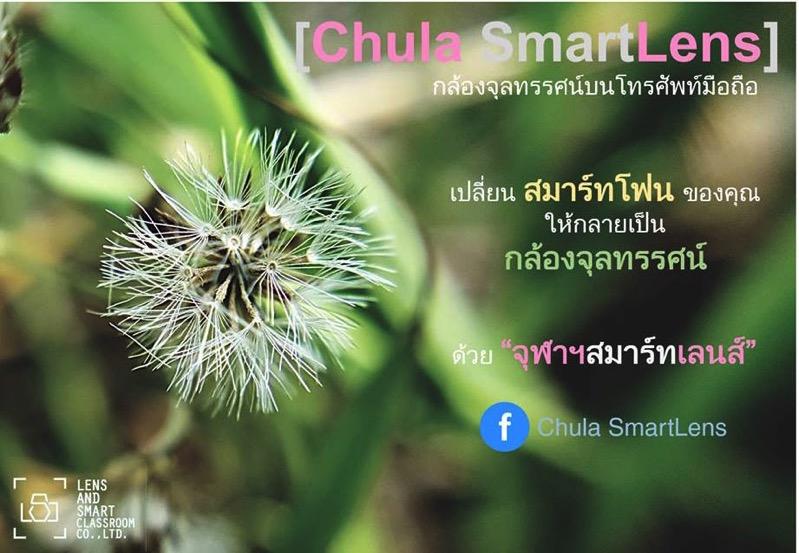 Chula Smart Lens P01