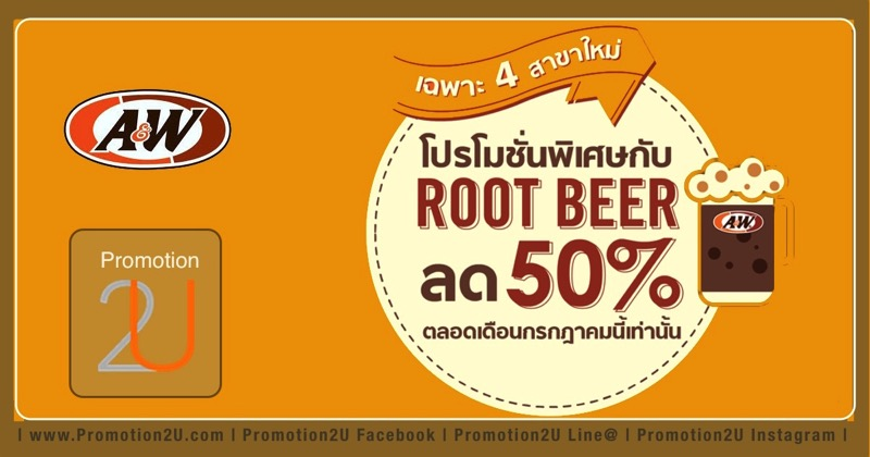 Promotion A&W Root Beer Discount 50% Off