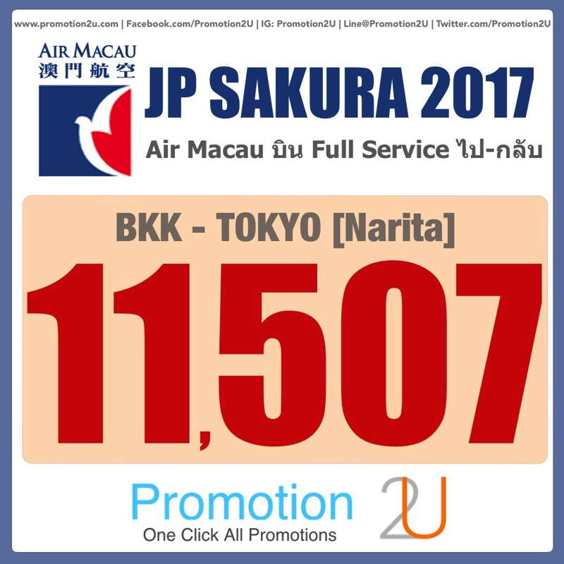 Promotion Air Macau Full-Service Fly to JAPAN Sakura 2017 Only 12,915.-
