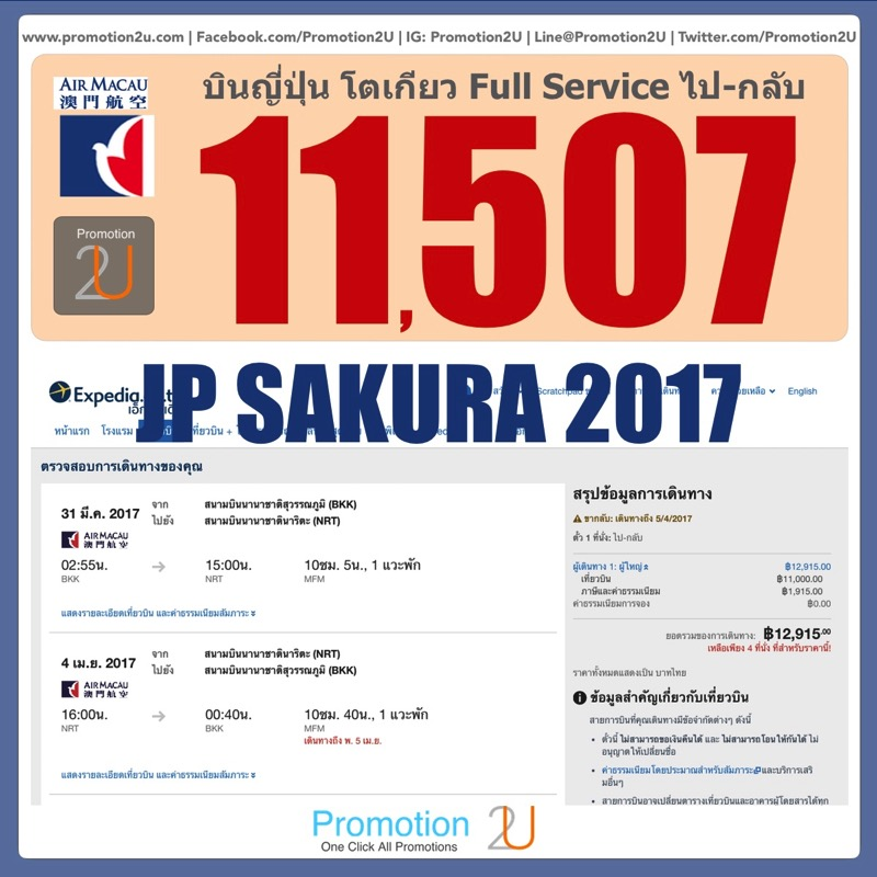 Promotion Air Macau Full-Service Fly to JAPAN Sakura 2017 Only 12,915.- Sakura2017