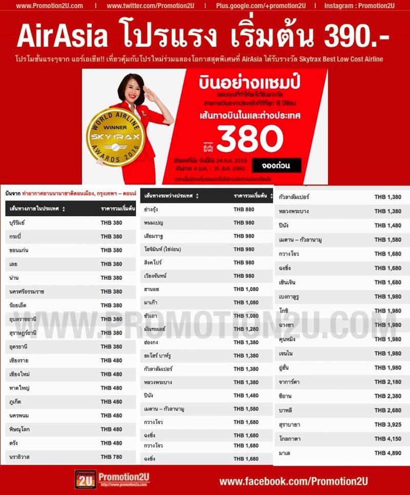 โปรโมชั่น แอร์เอเชีย 2599 บินอย่างแชมป์ ราคาพิเศษสุดๆ บินเริ่มต้น 380.-