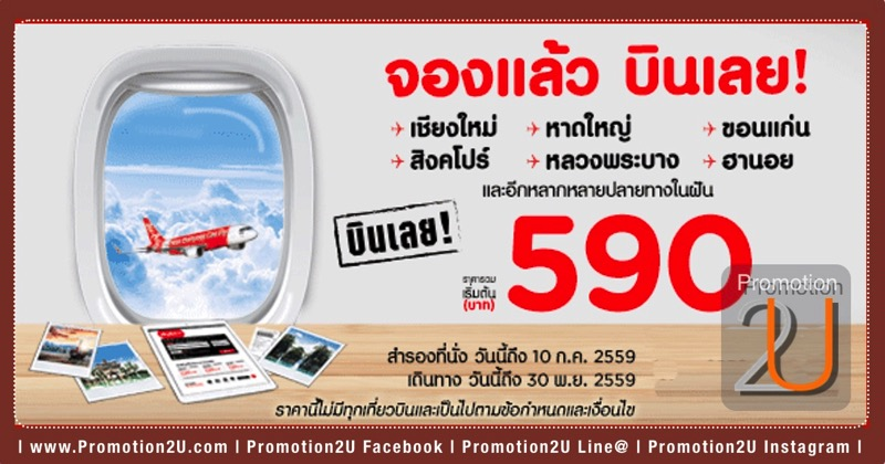 Promotion AirAsia Book and Fly Started 590