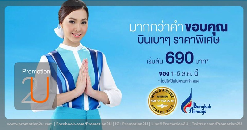 Promotion Bangkok Airways 2016 Special Deal! More than Thanks Fly Started 690.-