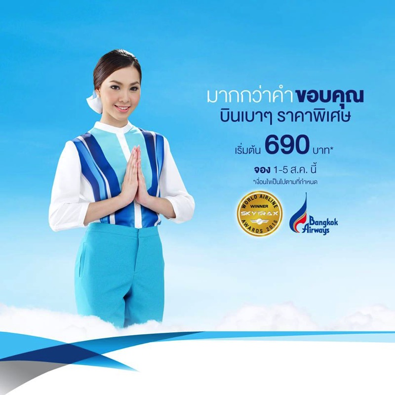 โปรโมชั่น Bangkok Airways 2559 มากกว่าคำขอบคุณ บินเบาๆราคาพิเศษ เริ่มต้น 690.-