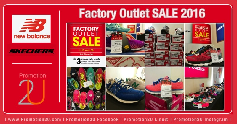 Promotion New Balance and Skechers Factory Outlet Sale 2016