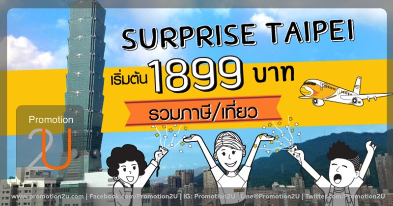 Promotion NokScoot Surprise Taipei Fly Started 1,899.-