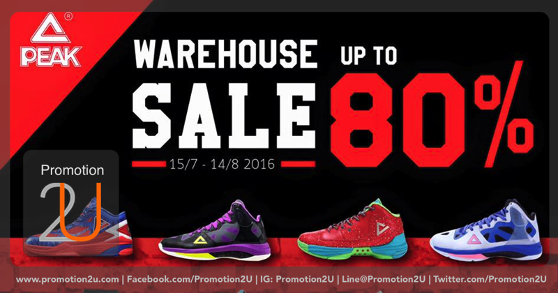 Promotion Peak Warehouse Sale up to 80% Off [July.2016]