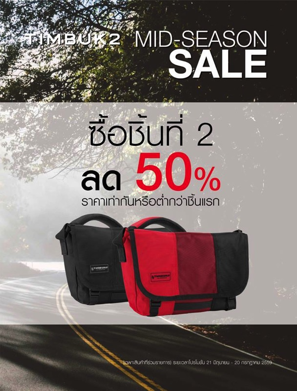 Promotion Timbuk2 Buy 2 Get 50% Off