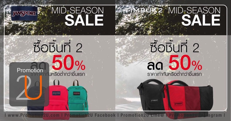 Promotion Timbuk2 & Jansport Buy 2 Get 50% Off