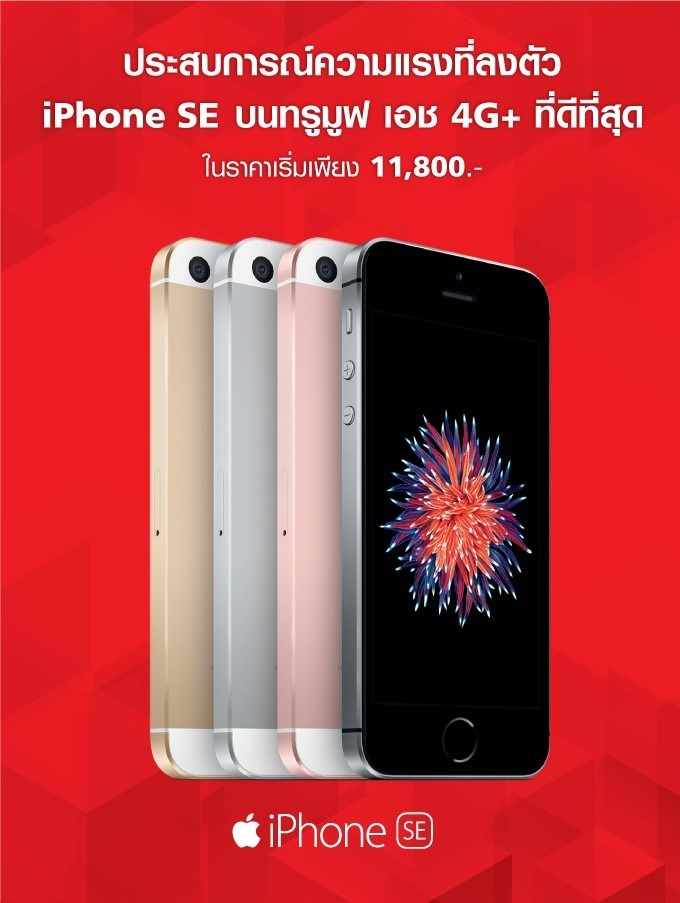 Promotion TrueMove H iPhone SE Special Discount up to 6,000Baht P01