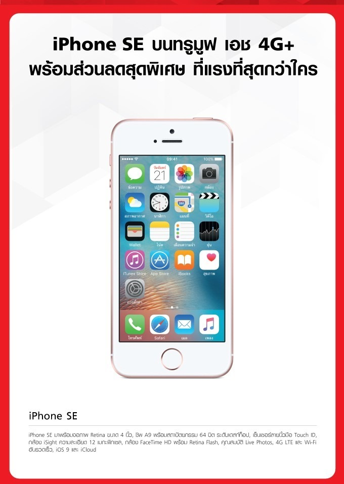 Promotion TrueMove H iPhone SE Special Discount up to 6,000Baht P02
