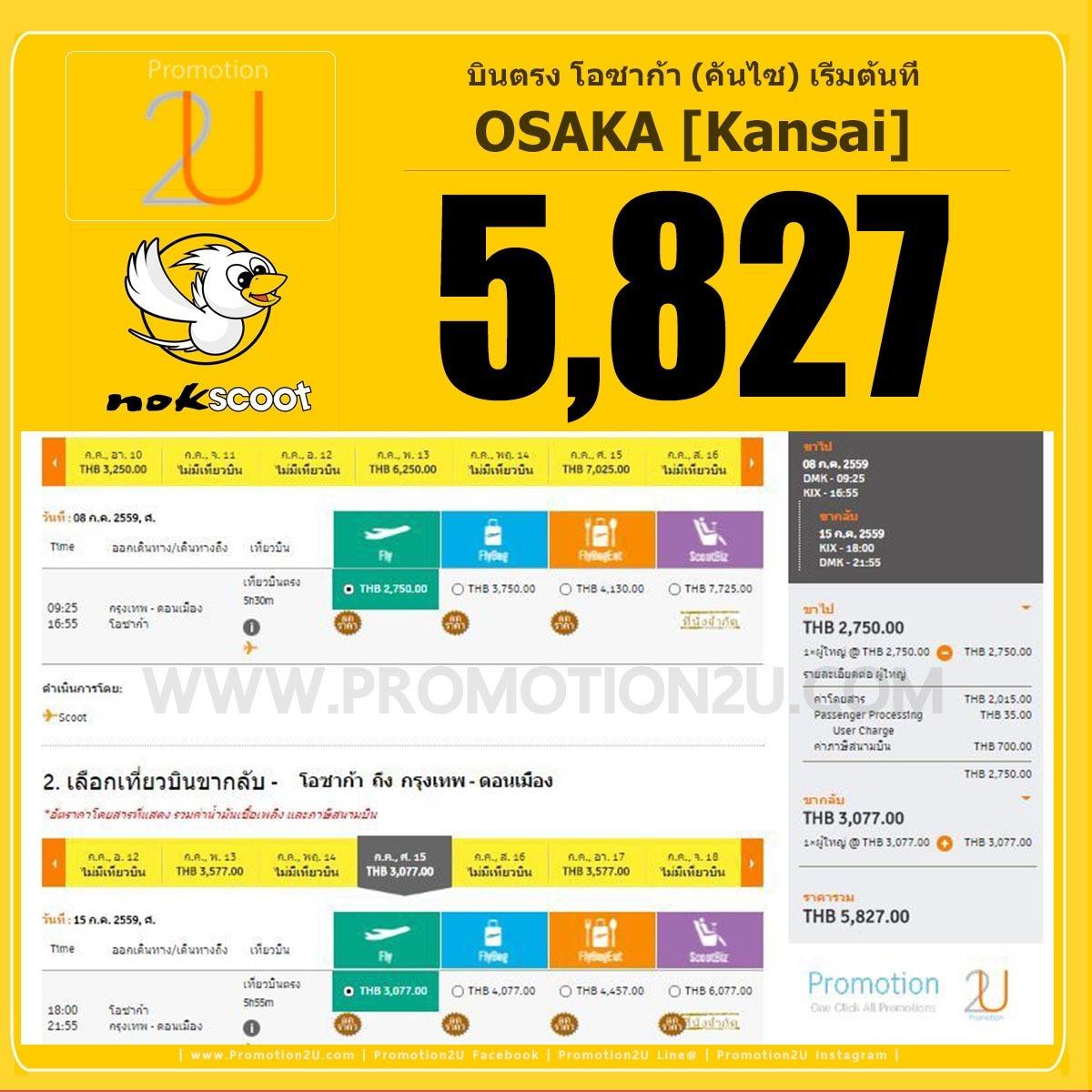 omotion-nokscoot-fly-to-japan-osaka-started-2750-P01