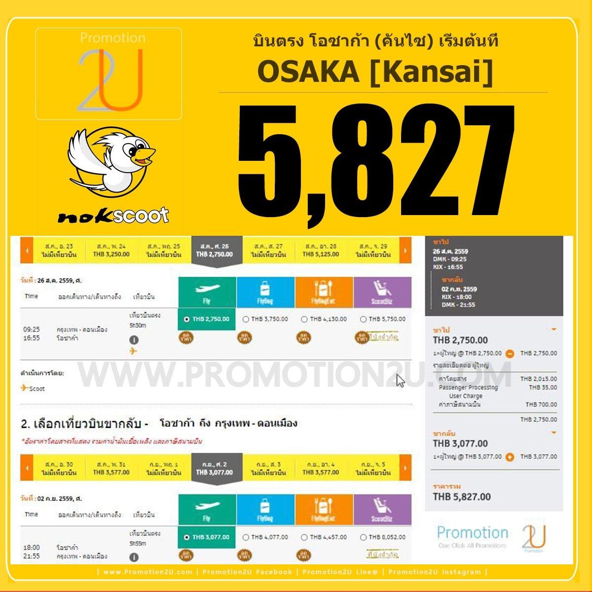 omotion-nokscoot-fly-to-japan-osaka-started-2750-P03