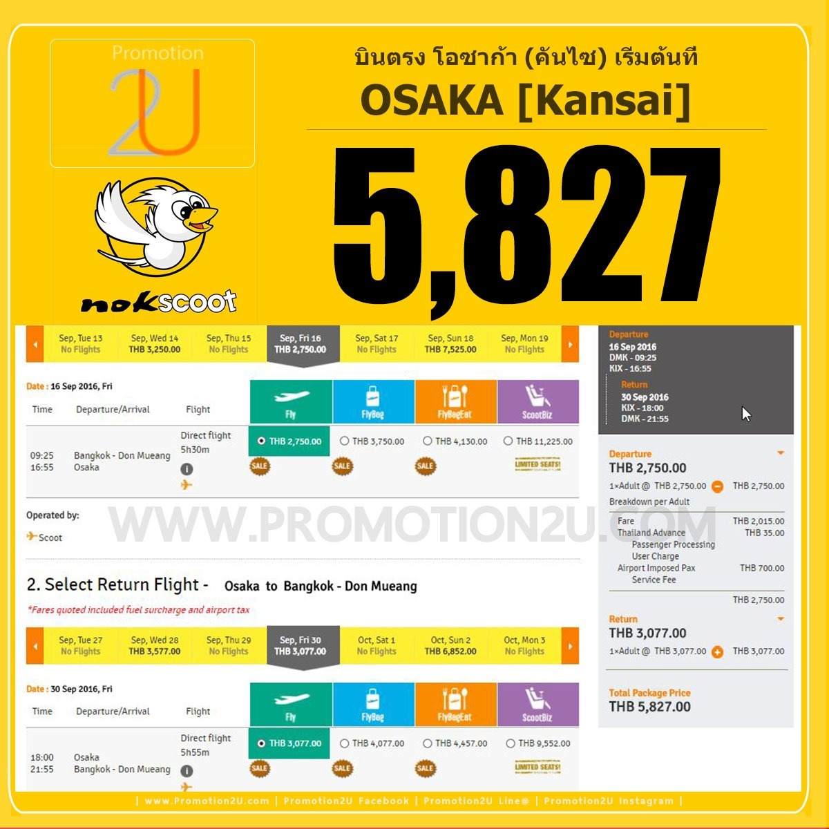 omotion-nokscoot-fly-to-japan-osaka-started-2750-P05