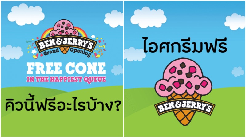 Promotion ben jerrys the hapiest queue get free icecream P01