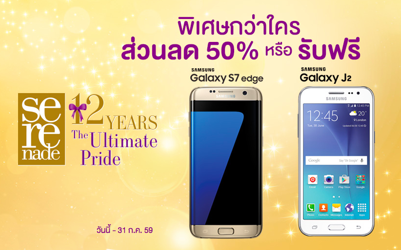 promotion-iphone-6s-16gb-samsung-s7-edge-and-ipad-pro-9-7-32gb-discount-50-for-12th-celebration-ais-serenade-P1