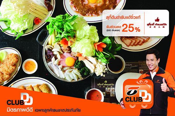 โปรโมชั่น Thanachart ClubDD อร่อยคุ้มลดทันที 25% ที่ร้านสุกี้ยากี้ นัมเบอร์วัน!!