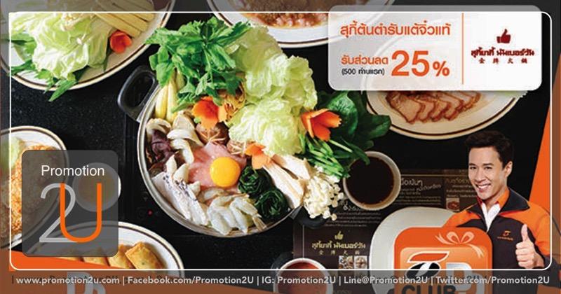 Promotion thanachart clubdd application get discount 25 sukiyaki number1