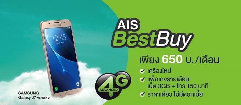 AIS-Best-Buy-2016.jpg
