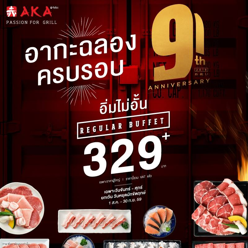 Promotion AKA Yakiniku 9th Celebrate Regular Buffet Only 329+ P1