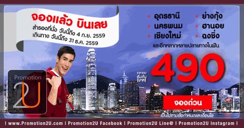 Promotion AirAsia 2016 Book And Fly Started 490