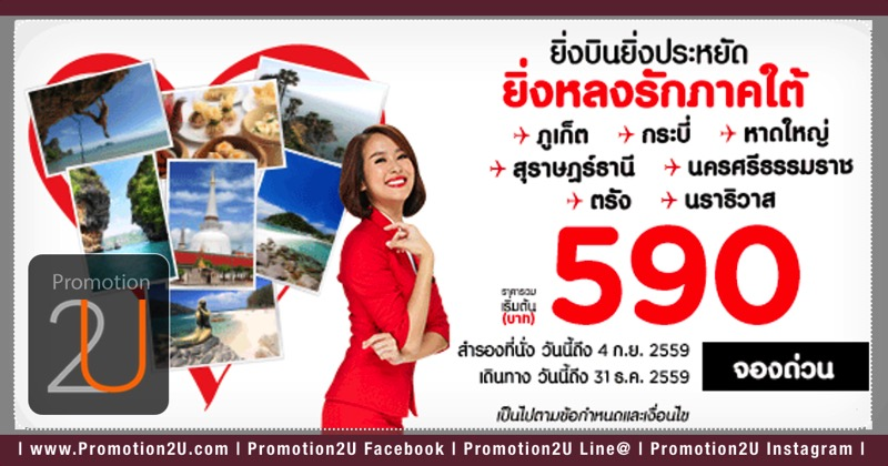 Promotion AirAsia 2016 Book And Fly Started 490 P2