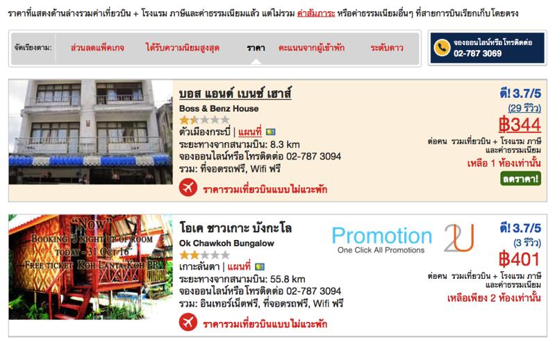 Promotion Airasia Go Book Hotel Get Free Flight!! [Aug.2016] Krabi P1